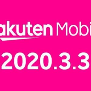 【速報】楽天モバイル(MNO)の正式サービス開始は4/1ではない模様
