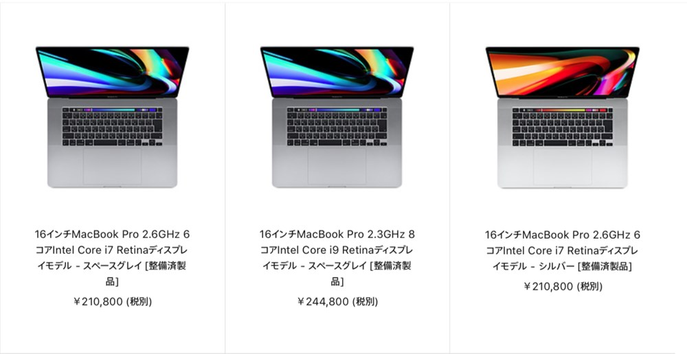 16インチMacBook Pro 整備済製品