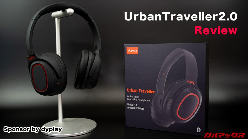 UrbanTraveller2.0
