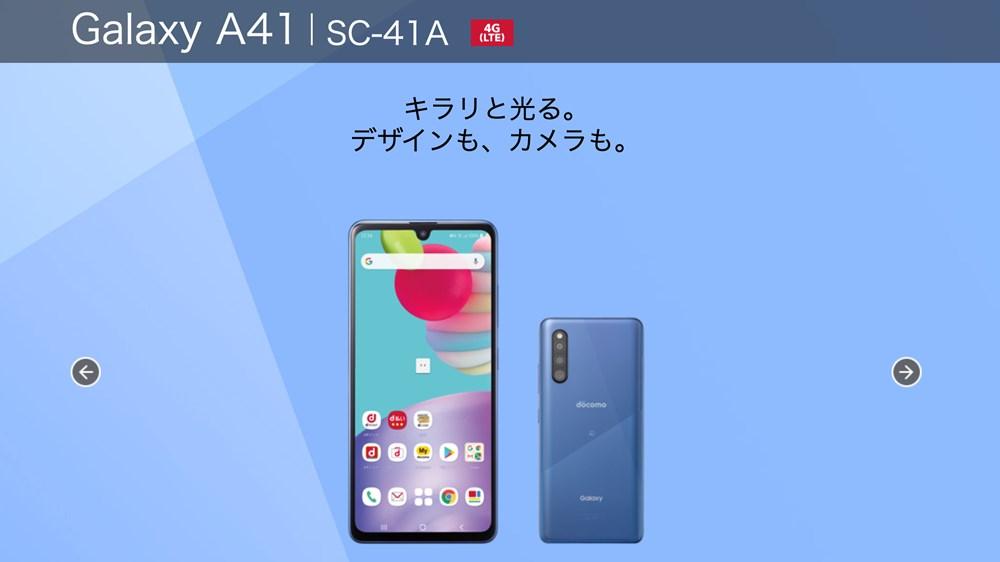 Galaxy A41 SC-41A