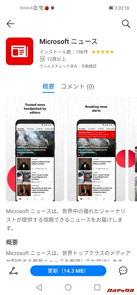 最初からインストールされてない方でもApp Gallery経由で新たに導入は可能です。