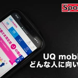 UQ mobileがオススメな人は?メリットやデメリットを知って使い倒そう!