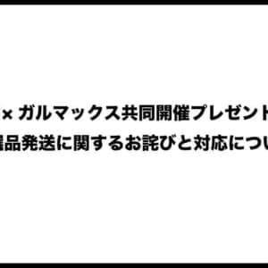 【お詫び】UMIDIGIコラボ100名プレゼント企画の当選品発送方法についての謝罪と弊社の対応、再発防止についてのご報告