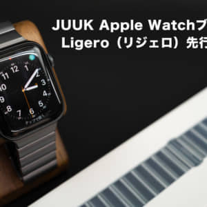 この品質、本物。スイスクオリティの JUUK Apple Watch アルミニウムアロイ ブレスレット「Ligero」先行レビュー