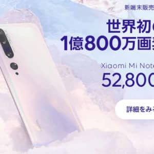 LINEモバイルが Xiaomi Mi Note 10の取り扱いを開始!割引セールも開催中!