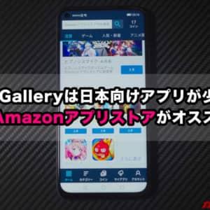 HUAWEIのGoogle非対応スマホにAmazonアプリストアが入った!AppGalleryより日本向けアプリが充実!