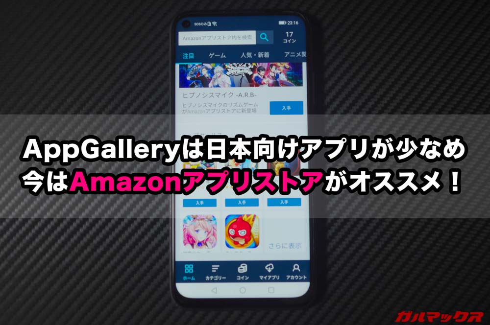 Amazonアプリストア