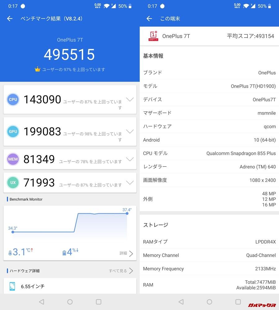 one plus7t(Android 10)実機AnTuTuベンチマークスコアは総合が495515点、3D性能が199083点。