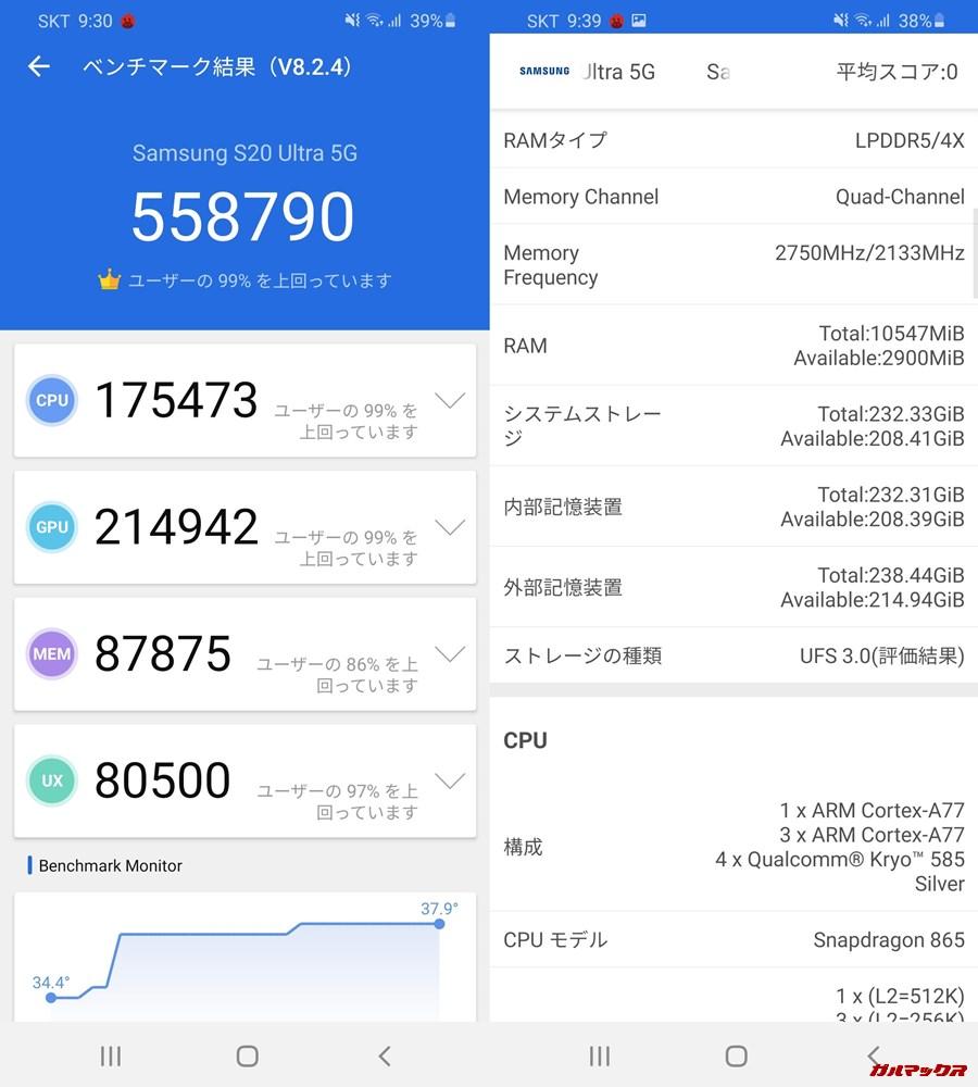Galaxy S20 Ultra 5G/メモリ12GB(Android 10)実機AnTuTuベンチマークスコアは総合が558790点、3D性能が214942点。