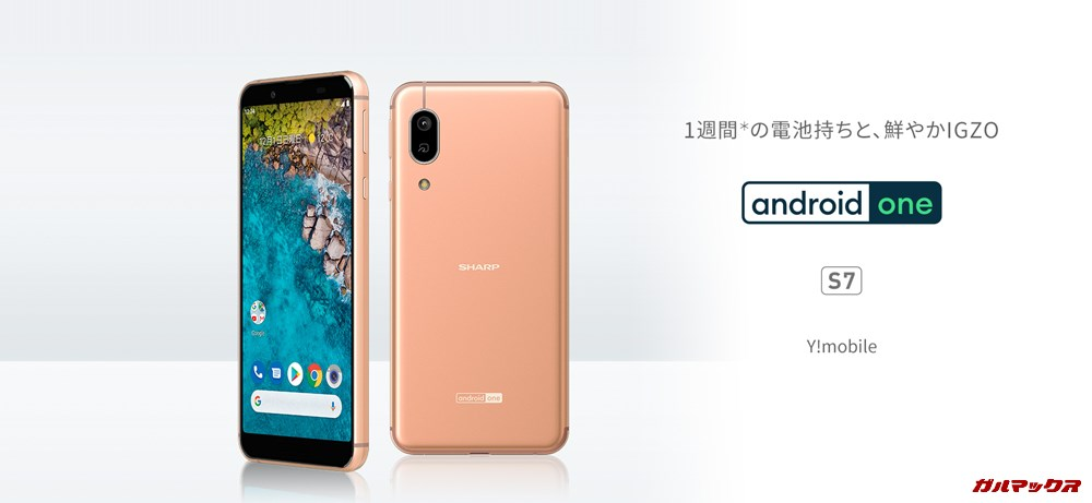 Android One S7/メモリ3GB