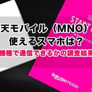 楽天モバイル(MNO)が使えるスマホは?対象外機種で通信できるかの調査結果まとめ