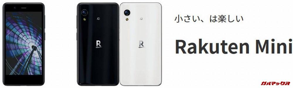 Rakuten Mini/メモリ3GB