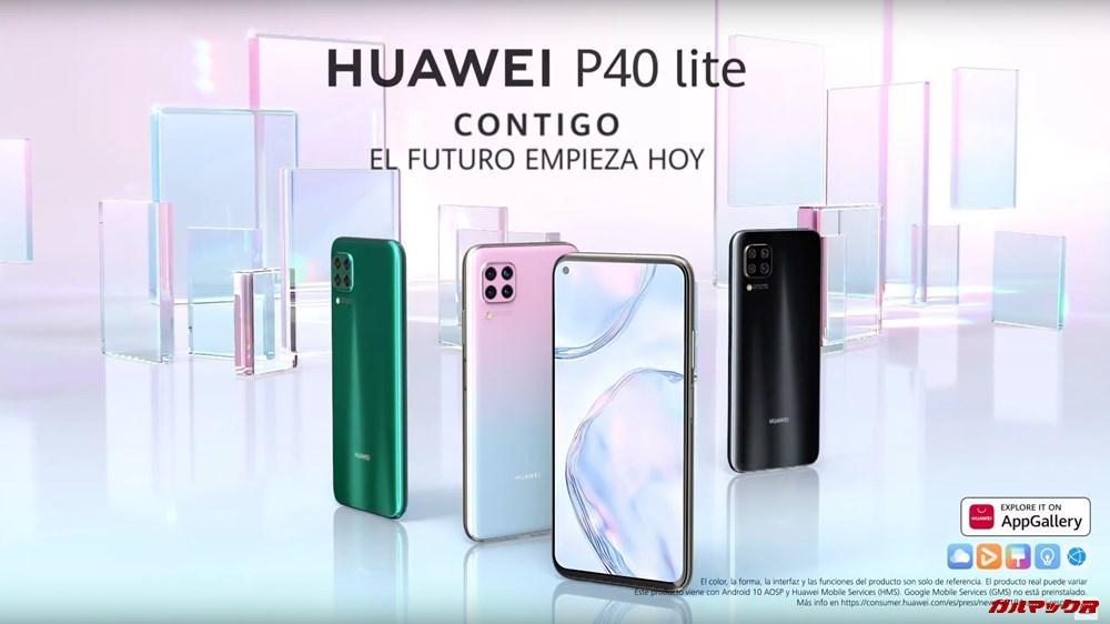 Huawei nova 7i/メモリ8GB