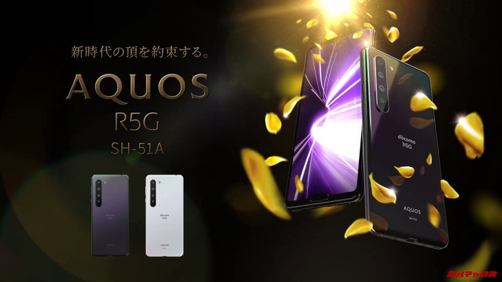 AQUOS R5G/メモリ12GB