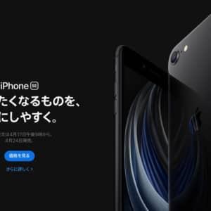 iPhone SE(第2世代)が登場!ホームボタン、A13チップ搭載、4.7インチで64GBが44,800円から