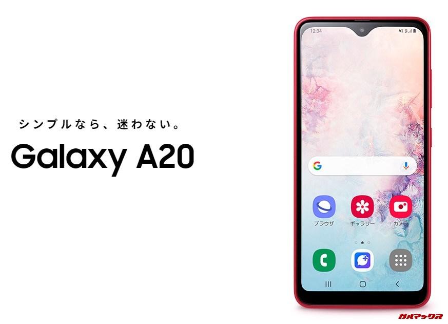 Galaxy A20/メモリ3GB