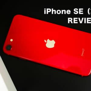 iPhone SE(第2世代)のレビュー!スマホに疎い初心者から詳しい人までこれ買っとけば安心