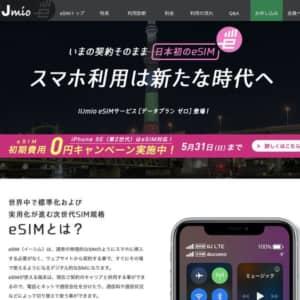 eSIMデビューに!月額150円から、IIJmioが一部eSIMプランの初期費用を0円に