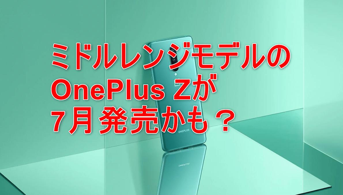 Oneplus Z-Leek