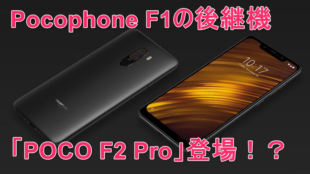 POCO F2 Pro-Leek