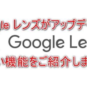 Google レンズがアプデ!テキスト読み上げや撮影した文字をコピペでPCに転送出来て便利になった!