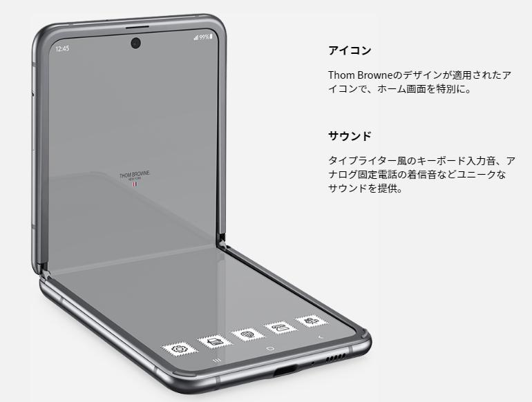 Galaxy Z Flip Thom Blowne Edition