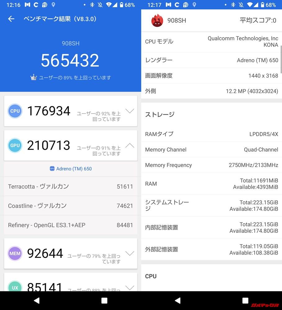 AQUOS R5G/メモリ12GB(Android 10)実機AnTuTuベンチマークスコアは総合が565432点、3D性能が210713点。