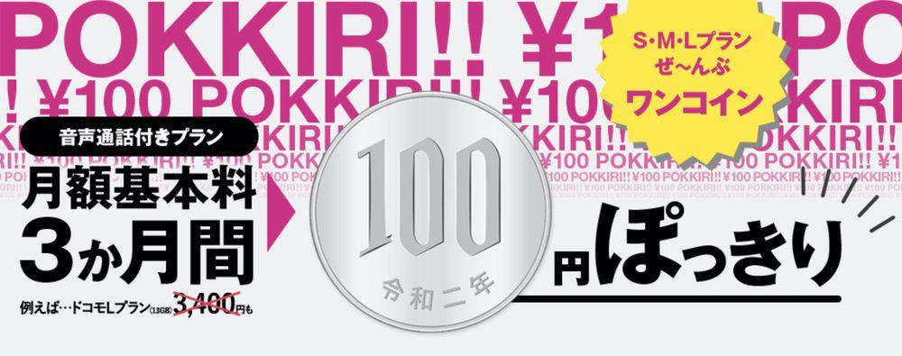 nuromobile 100円ぽっきり
