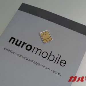 nuroモバイルをiPhone SEで試す。3キャリア対応で月額300円から。格安SIMデビューに!