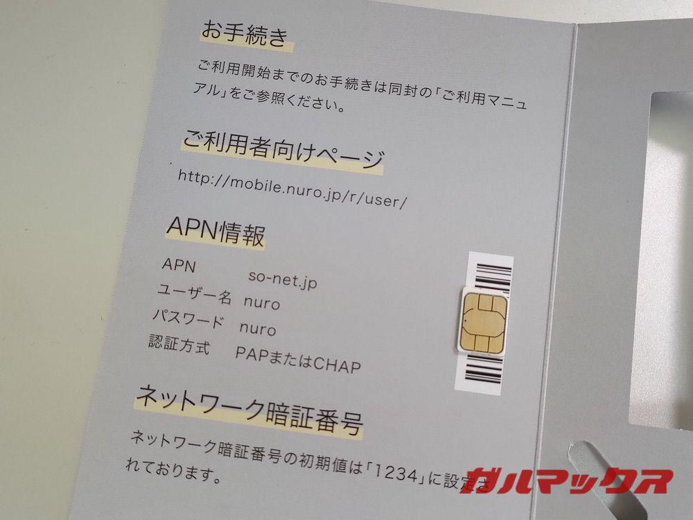 nuro mobileをiPhone SEで試す03