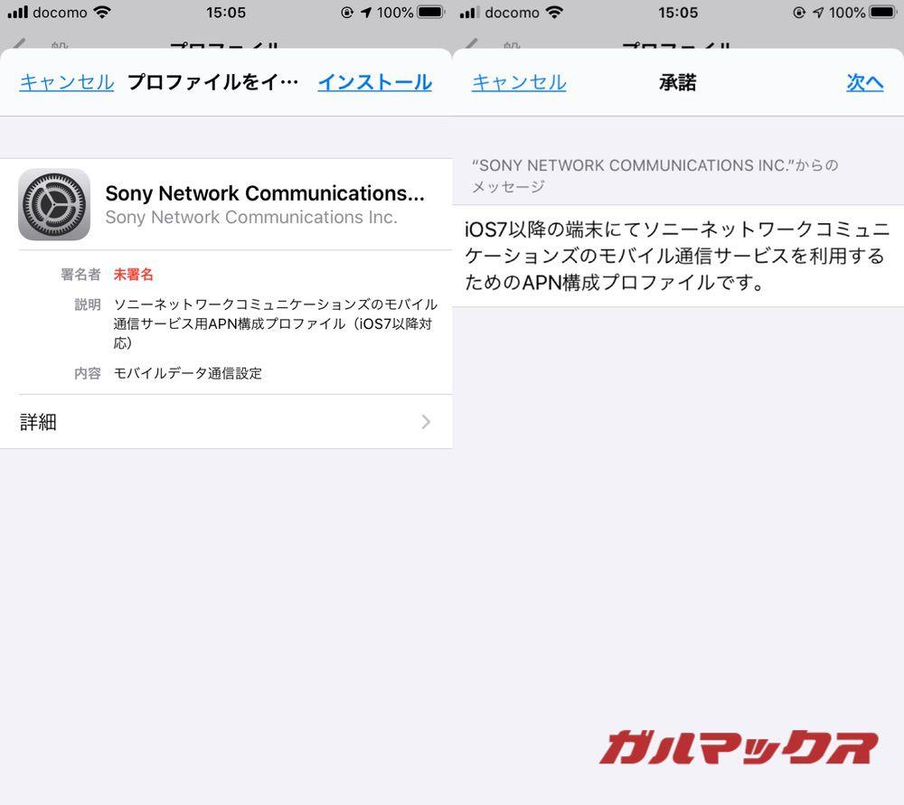 nuro mobileをiPhone SEで試す05