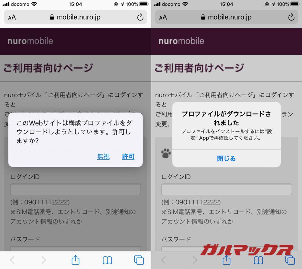 nuro mobileをiPhone SEで試す06
