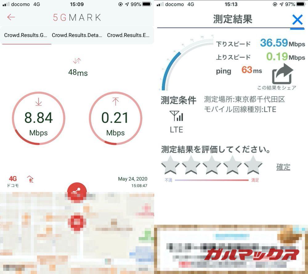 nuro mobileをiPhone SEで試す07