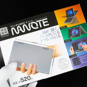 NANOTE(ナノート)のレビュー!約2万円!粗さも楽しめるマニア向きのUMPC!