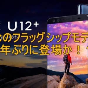 HTCのフラッグシップモデルが2年ぶりに登場か?