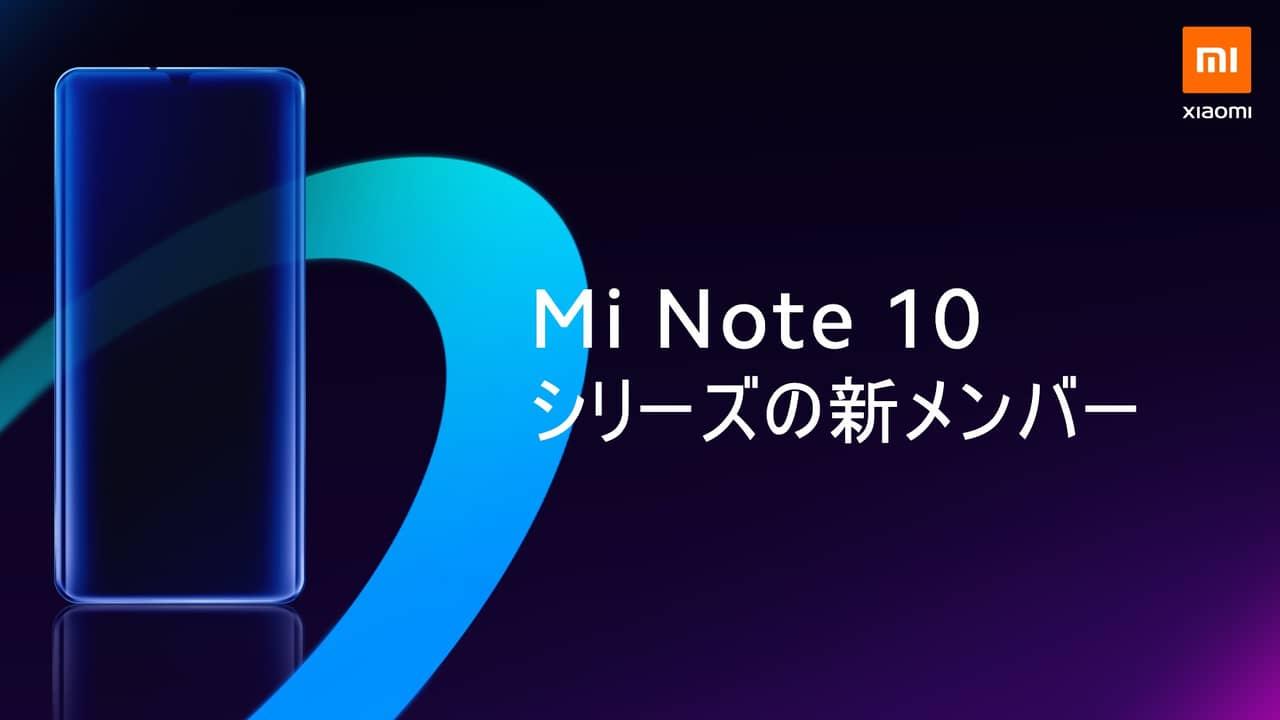 Mi Note10 Lite