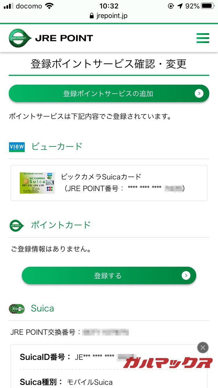 SuicaをJRE POINTに登録