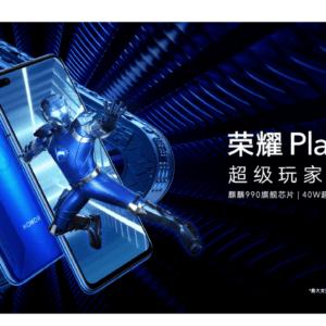 Honor Play 4 Proのスペック・対応バンドまとめ!赤外線で温度が測れる!精度に期待