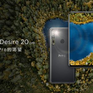 HTC Desire 20 Proのスペック・対応バンドまとめ!超個性的ルックス!イヤホンジャックなど搭載で使い勝手が最高の予感