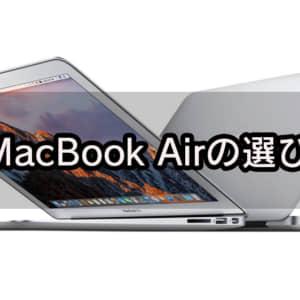 2020年版中古MacBook Airの選び方!