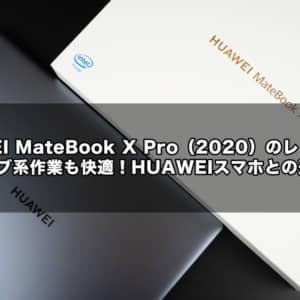 HUAWEI MateBook X Pro(2020)のレビュー!編集部のコンテンツ制作に耐えうる性能かガチで試してみた