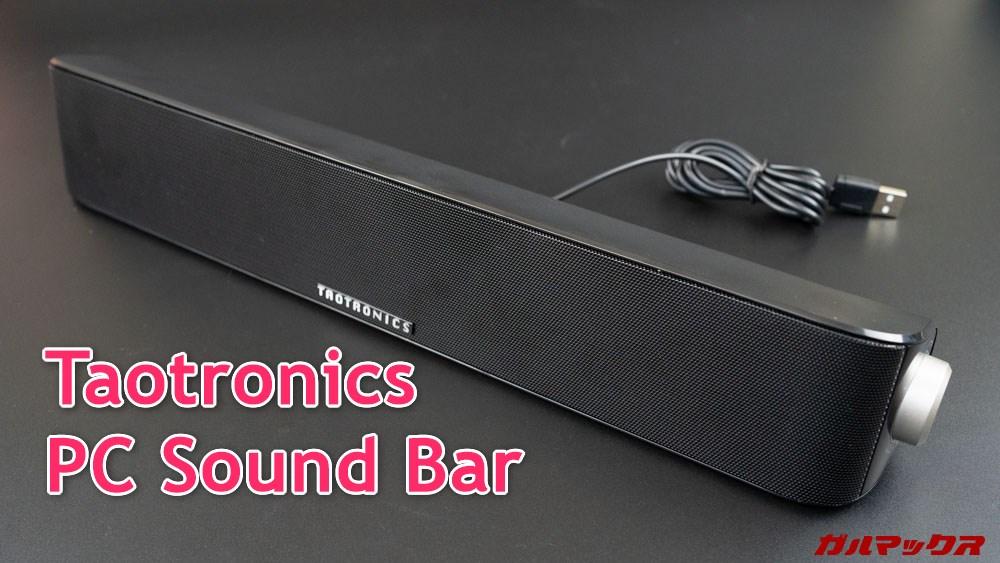 Taotronics PC Sound Bar