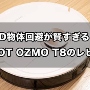 ロボット掃除機「DEEBOT OZMO T8」レビュー!業界初の3D物体回避と高度なマッピングが魅力