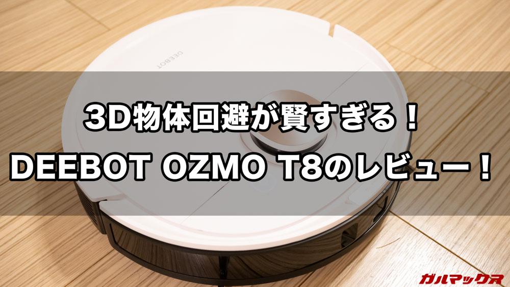 DEEBOT OZMO T8