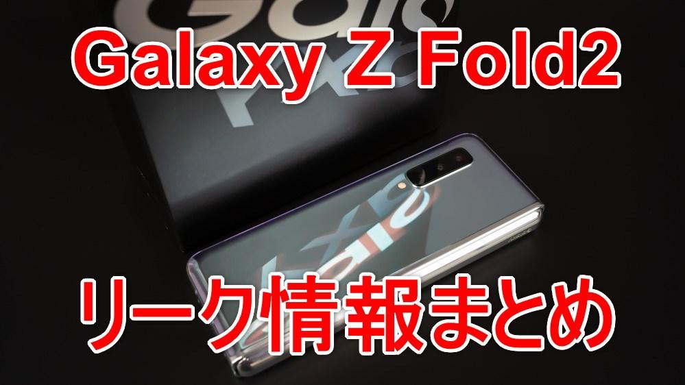 Galaxy Z Fold2 Leak