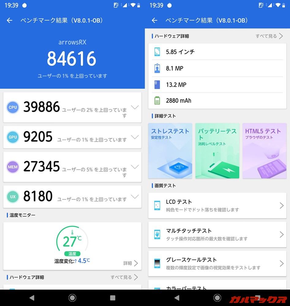 端末名(Androidバージョン)実機AnTuTuベンチマークスコアは総合が84616点、3D性能が9205点。