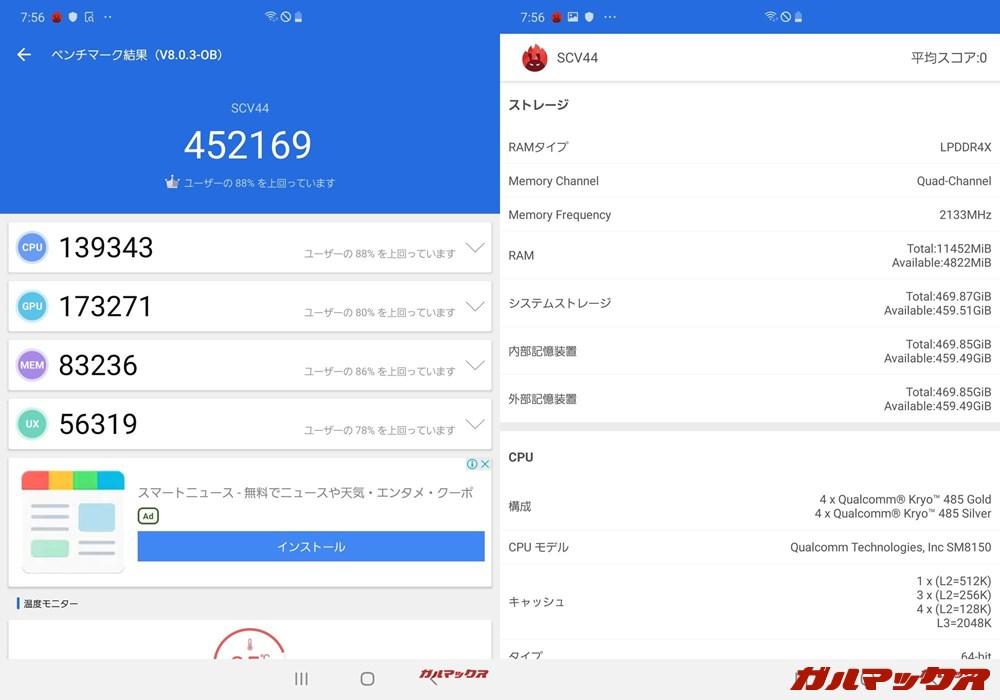 Galaxy Fold(Android 9)実機AnTuTuベンチマークスコアは総合が452169点、3D性能が173271点。