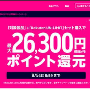 実質0円以下も!楽天モバイルが端末セットで特大ポイント還元キャンペーンを開催!