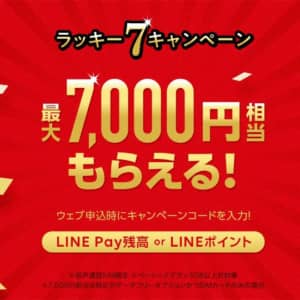 LINEモバイルの7千円相当もらえるキャンペーンは音声通話(3GB)+SNSカウントフリーがウマい