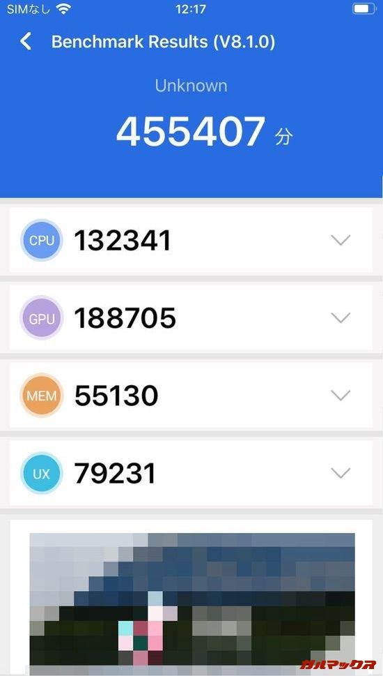iPhone SE(第2世代)(iOS 13)実機AnTuTuベンチマークスコアは総合が455407点、3D性能が188705点。
